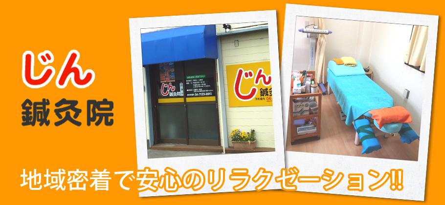 千葉県野田市。地域密着で安心のリラクゼーションじん鍼灸院